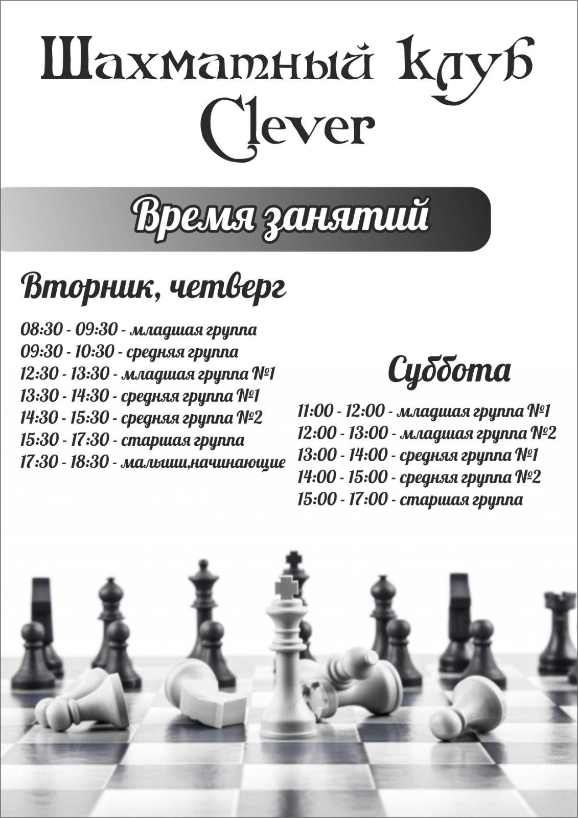 Расписание Шахматного клуба с 1 сентября.